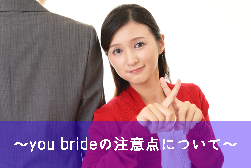 you-brideの注意点